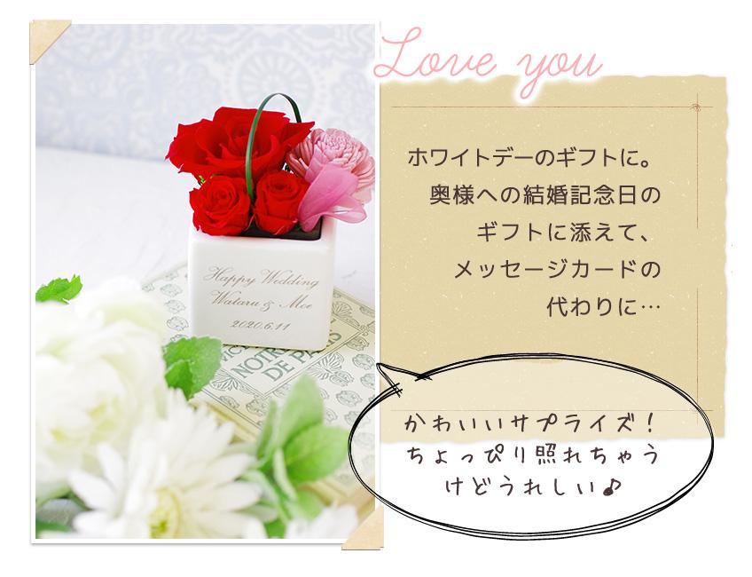 ホワイトデーのギフトに。奥様への結婚記念日のギフトに添えて、メッセージカードの代わりに…