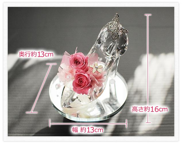 商品のサイズ プリザーブドフラワーギフト ガラスの靴