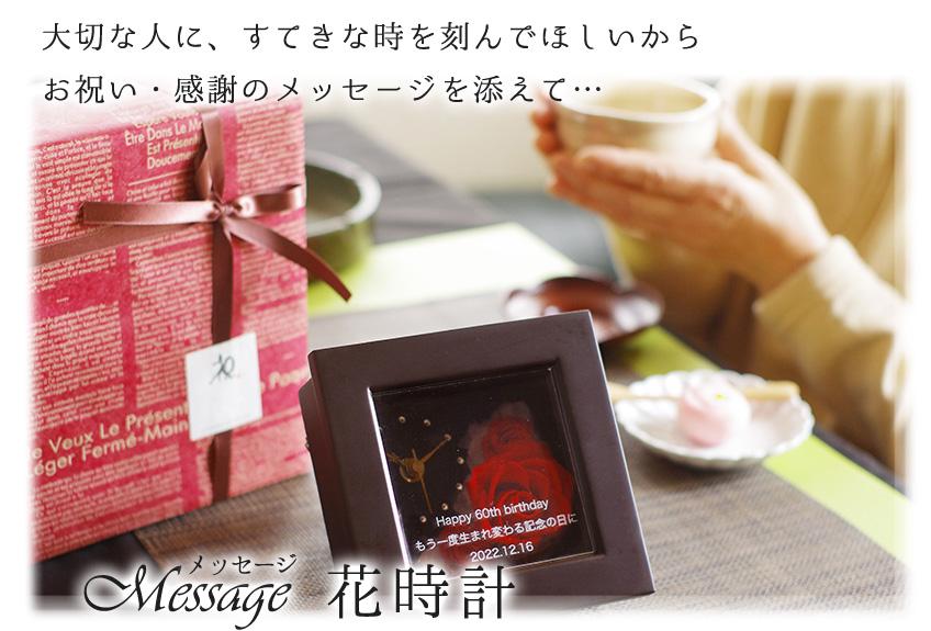 大切な人に、すてきな時を刻んでほしいから。お祝い・感謝のメッセージを添えて・・・花時計