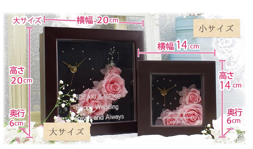 プリザーブドフラワー Message花時計 サイズと色が選べます