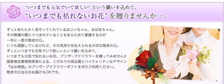 敬老の日にいつまでも枯れない元気なお花、プリザーブドフラワーを贈りませんか?