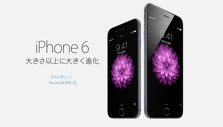 Apple新型iPhone発表!iPhone6とiPhone6Plus