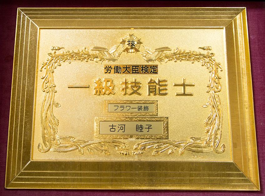 フラワー装飾技能士・日本フラワーデザイナー協会