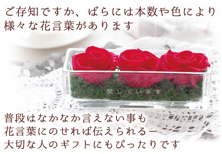 ご存知ですか、ばらには本数や色により、様々な花言葉があります。