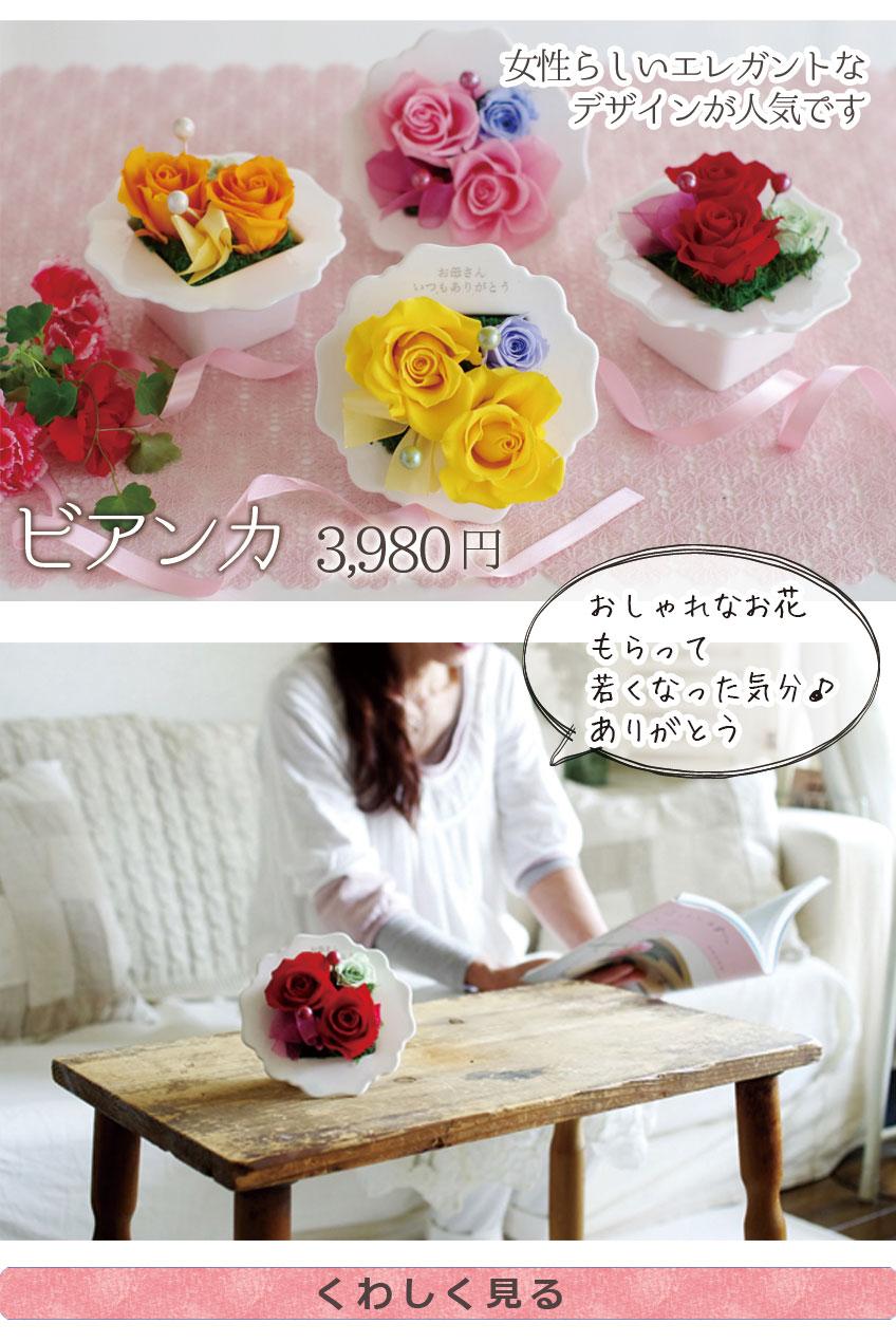 ビアンカ 女性らしいエレガントなデザインが人気です。おしゃれな花をもらって若くなった気分♪ありがとう!