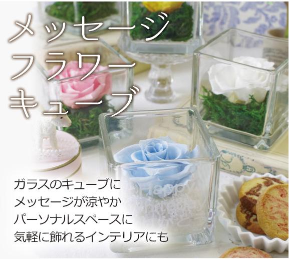 メッセージフラワーキューブ ガラスのキューブにメッセージが涼やか。パーソナルスペースに気軽に飾れるインテリアにも