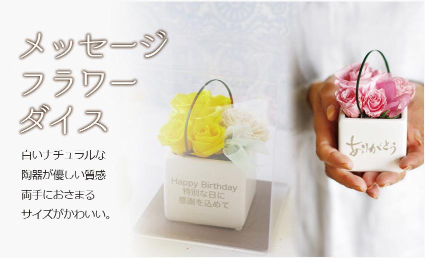 メッセージフラワーダイス 白いナチュラルな陶器が優しい質感。両手におさまるサイズがかわいい。