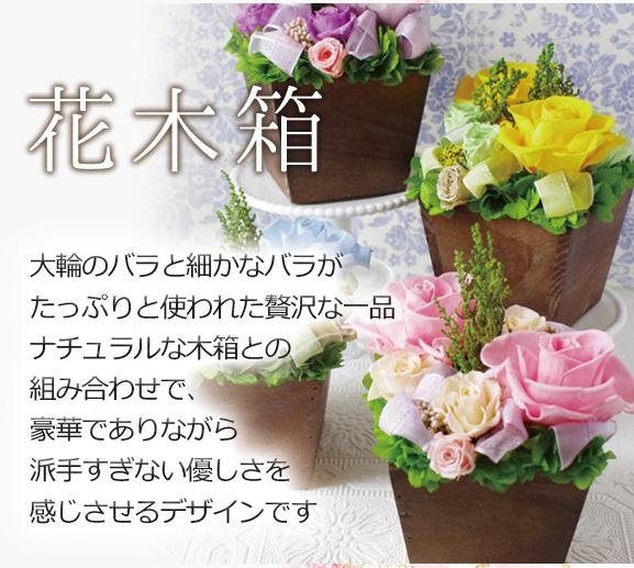 花木箱 大輪のバラと細かなバラがたっぷりと使われた贅沢な一品。ナチュラルな木箱との組み合わせで、豪華でありながら派手すぎない優しさを感じさせるデザインです