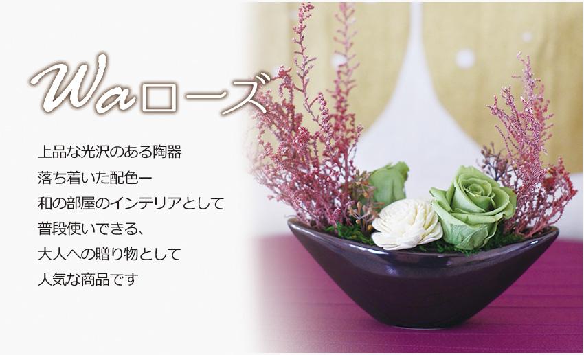 Waローズ 上品な光沢のある陶器落ち着いた配色ー。和の部屋のインテリアとして普段使いできる、大人への贈り物として人気な商品です