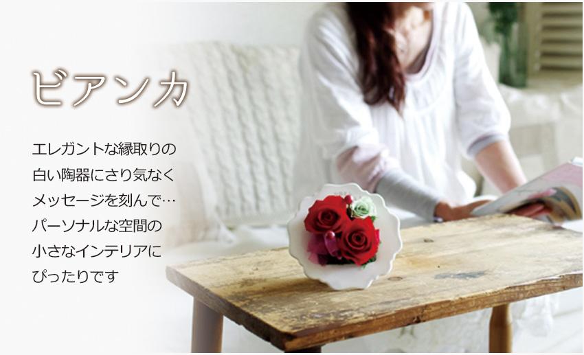 ビアンカ エレガントな縁取りの白い陶器にさり気なくメッセージを刻んで…。パーソナルな空間の小さなインテリアにぴったりです