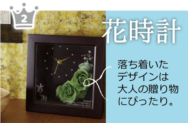 花時計 落ち着いたデザインは大人の贈り物にぴったり。