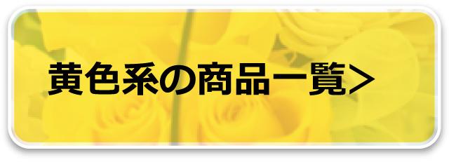 黄色系の商品一覧